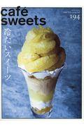 cafe´ sweets vol.194の本