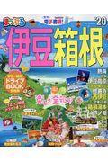 まっぷる伊豆・箱根 '20の本