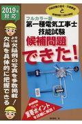 第一種電気工事士技能試験候補問題できた! 2019年対応の本