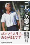 中部銀次郎ゴルフの要諦の本