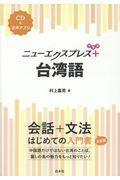 ニューエクスプレスプラス 台湾語の本