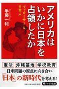 アメリカはいかに日本を占領したかの本