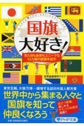 国旗大好き!の本