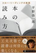 本の読み方の本