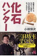化石ハンターの本