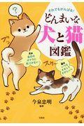 それでもがんばる!どんまいな犬と猫図鑑の本