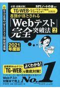 8割が落とされる「Webテスト」完全突破法 2 2021年度版の本