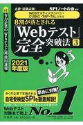 8割が落とされる「Webテスト」完全突破法 3 2021年度版の本