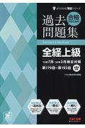 合格するための過去問題集全経上級 '19年7月・'20年2月検定対策の本
