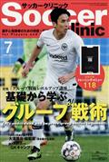 Soccer clinic (サッカークリニック) 2019年 07月号の本