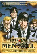 SEVEN☆STAR MEN SOUL 7の本