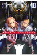 機動戦士ガンダムTwilight AXIS 03の本