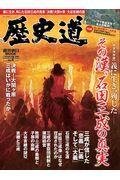 歴史道 Vol.4の本