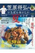 笠原将弘のいちばんおいしい夏レシピの本
