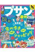 るるぶプサン・慶州ちいサイズの本