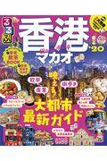るるぶ香港・マカオ '20の本