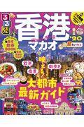 るるぶ香港・マカオ超ちいサイズ '20の本