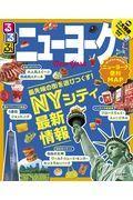 るるぶニューヨークの本