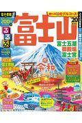 るるぶ富士山 '20の本
