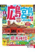 るるぶ広島・宮島ちいサイズ '20の本