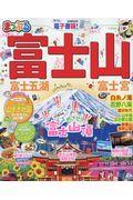 まっぷる富士山 '20の本