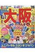 まっぷる大阪mini '20の本