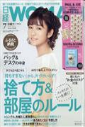 日経 WOMAN (ウーマン) 2019年 07月号の本