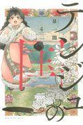 テンジュの国 4の本
