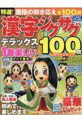 特選!漢字ジグザグデラックス Vol.11の本