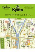 暮らすように街を歩く、京都ガイド。の本