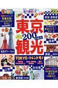 まっぷる東京観光 '20の本