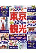 まっぷる東京観光mini '20の本