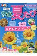 まっぷる首都圏発限定夏たびの本