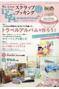 Love My Memories+ vol.11の本