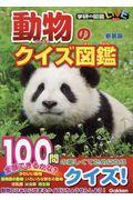 新装版 動物のクイズ図鑑の本
