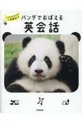 パンダでおぼえる英会話の本