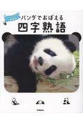 パンダでおぼえる四字熟語の本