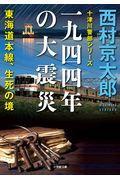 一九四四年の大震災の本