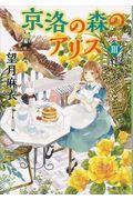 京洛の森のアリス 3の本