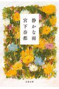 静かな雨の本