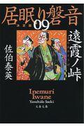 遠霞ノ峠の本