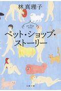 ペット・ショップ・ストーリーの本