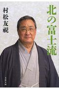 北の富士流の本