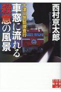 十津川警部捜査行 車窓に流れる殺意の風景の本
