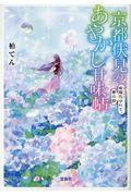 京都伏見のあやかし甘味帖の本