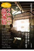 一度は泊まってみたい!北海道の温泉宿の本