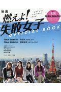 映画「燃えよ!失敗女子」OFFICIAL BOOKの本