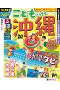 るるぶこどもと行く沖縄ちいサイズ '20の本