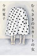 むらさきのスカートの女の本
