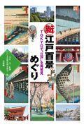 新江戸百景めぐりの本